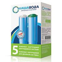 """Комплект картриджей """"Наша вода №5"""" для проточной систем очистки воды ,ДУЭТ (для жесткой воды)"""