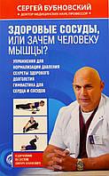 Книга Сергій Бубновський Здорові судини, або навіщо людині м'язи