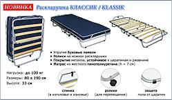 Раскладушка Классик с матрацем 1900*800, Фортуна-20