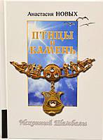 Анастасия Новых Исконный шамбалы Птицы и камень