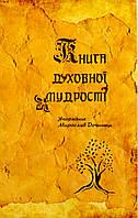 Мирослав Дочинець Книга духовної мудрості