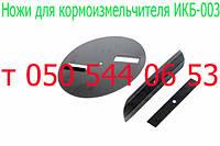 Нож для кормоизмельчителя ИКБ-003 Greentech