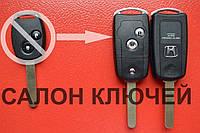 Выкидной ключ Honda 2 кнопки  для переделки вид Оригинал