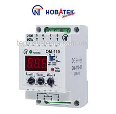 Реле ограничения мощности ОМ-110 (измерение до 20 кВт) Новатек-Электро