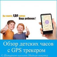Детские часы с gps трекером. Краткий обзор