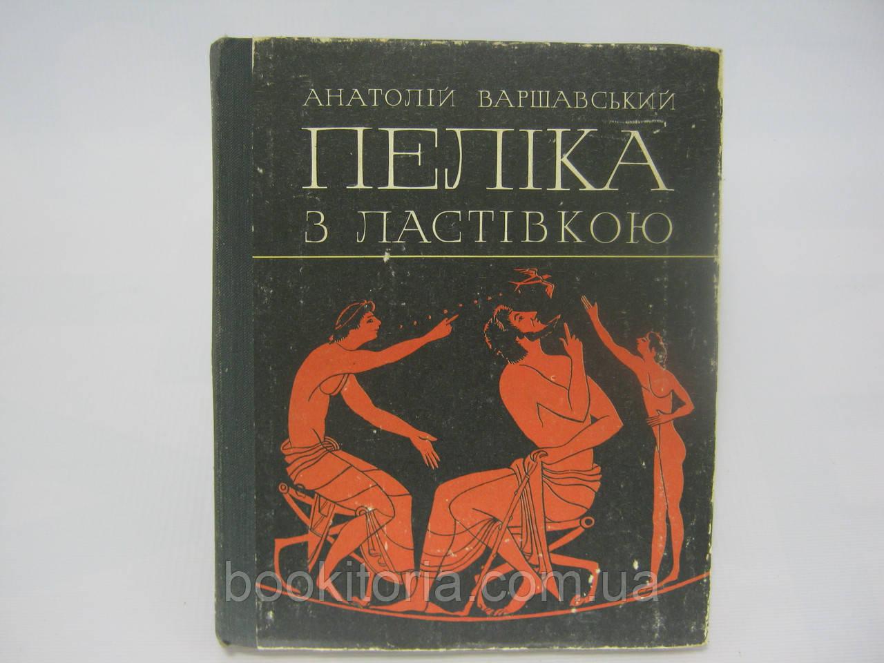 Варшавський А. Пеліка з ластівкою (б/у).