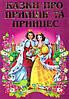 """""""Сказки про принцев и принцесс"""""""