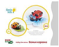 Набор для лепки Genio Kids Божья коровка 2в1
