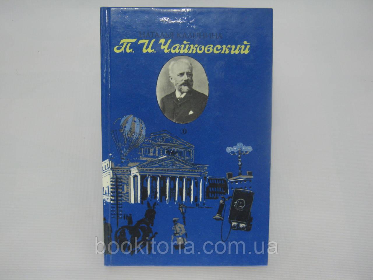 Калинина Н. П.И.Чайковский (б/у).