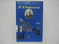 Калинина Н. П.И.Чайковский (б/у)., фото 1