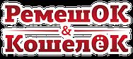Ремешок и Кошелек