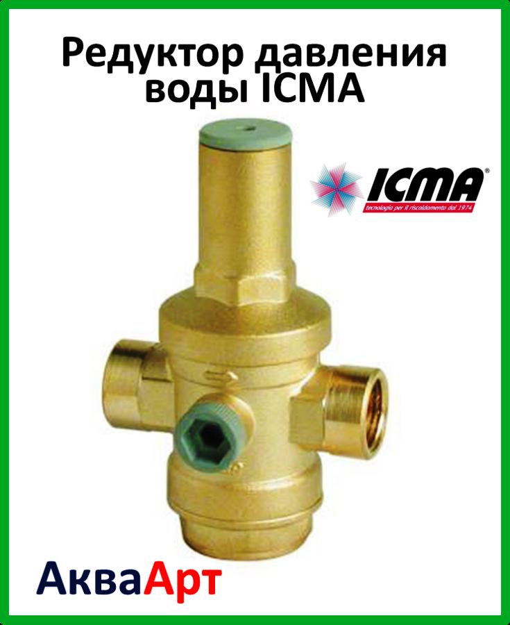 Редуктор давления воды  ICMA 1 арт. 246