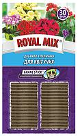 Удобрение Royal Mix для цветущих,  в палочках
