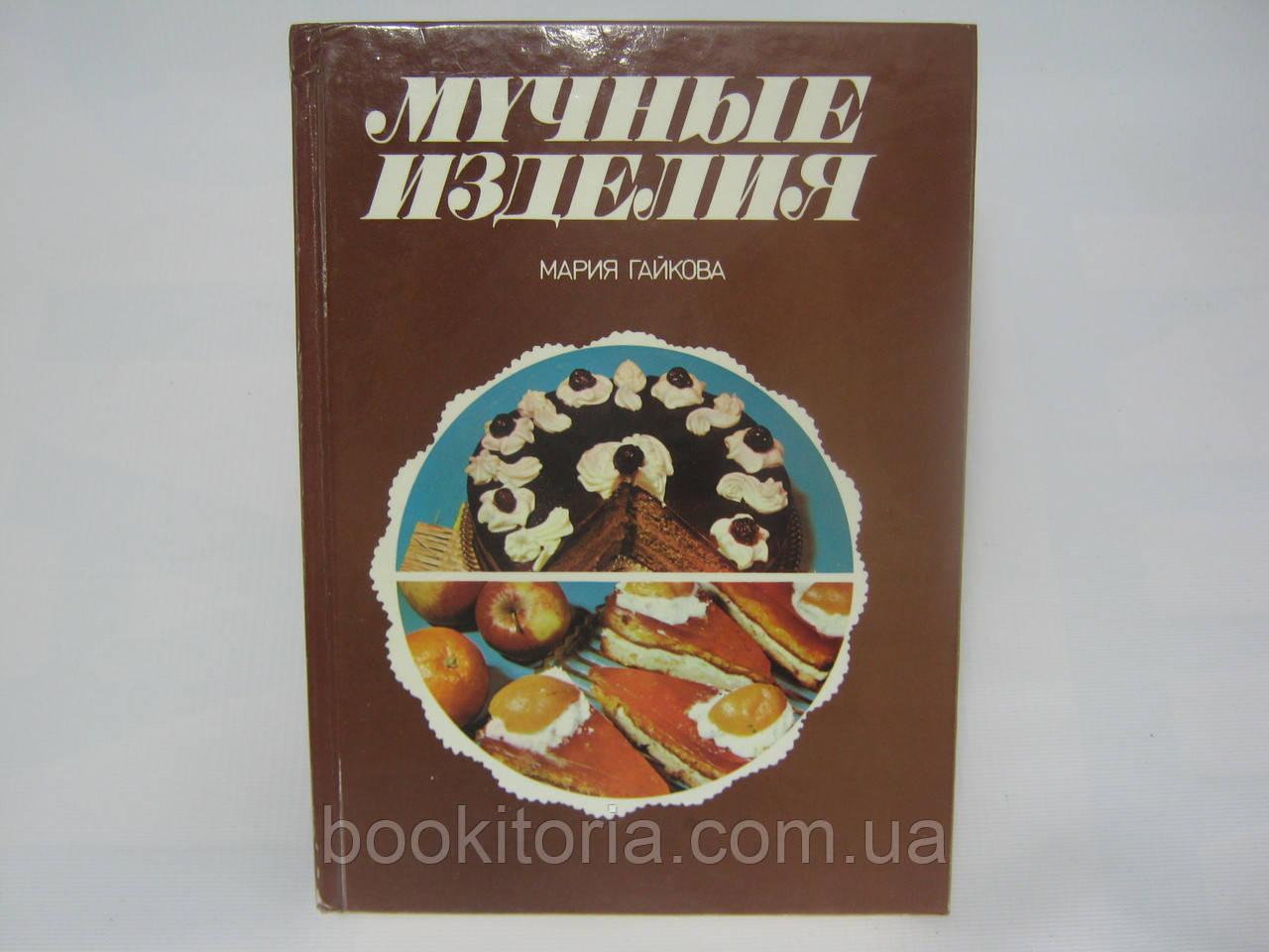 Гайкова М. Мучные изделия (б/у).