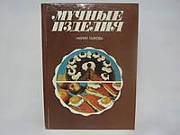 Гайкова М. Мучные изделия (б/у)., фото 1