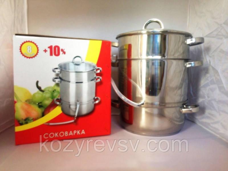 Соковарка + 10 % 8л (нержавейка)продам  постоянно оптом и в розницу,Харьков