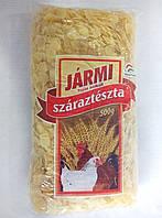 Макароны Jarmi-fele (квадрат волнистый) 500грамм