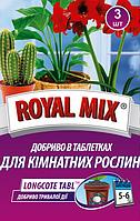 Удобрение Royal Mix в таблетках, для комнатных растений