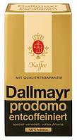 Кофе молотый Dallmayr prodomo entcoffeiniert 500г Кофе без кофеина.