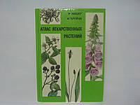 Мацку Я. и др. Атлас лекарственных растений (б/у)., фото 1