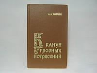 Зимин А. А. В канун грозных потрясений (б/у)., фото 1