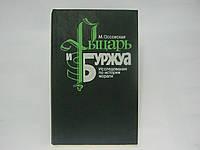 Оссовская М. Рыцарь и буржуа (б/у)., фото 1
