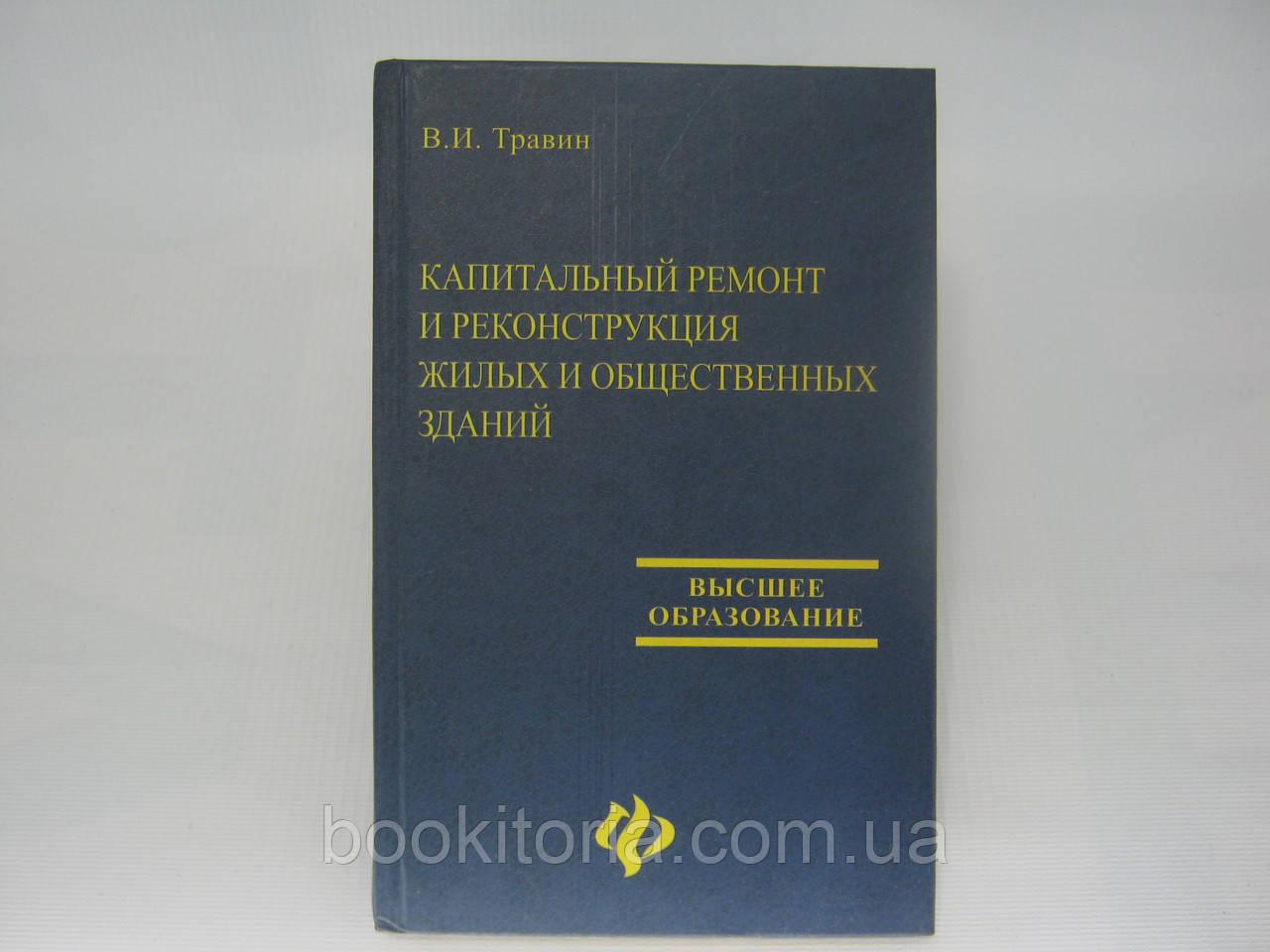 Травин В.И. Капитальный ремонт и реконструкция жилых и общественных зданий (б/у).