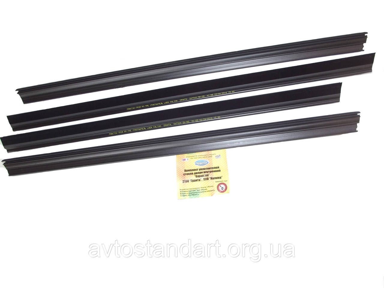 Уплотнители опускного стекла нижние внутренние ВАЗ 1118 БРТ