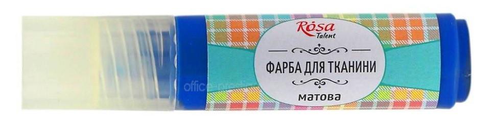 Фарба-контур акрилова для тканини 534 Синя, 20мл