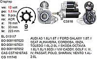 Стартер AUDI A3 FORD Galaxy SEAT Alhambra Cordoba Ibiza Inca Toledo SKODA Octavia VW Caddy Corrado Golf Passat
