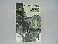 Вейн А.М. Три трети жизни (б/у)., фото 1