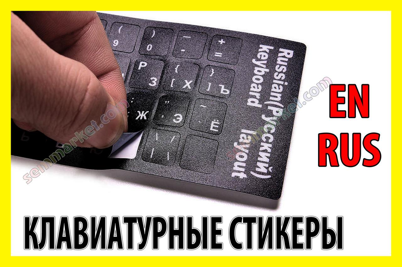 Наклейки на клавиатуру BWt EN-RU белый русский алфавит стикеры буквы клавиатура