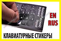 Наклейки стикеры для клавиатуры русский алфавит буквы клавиатура