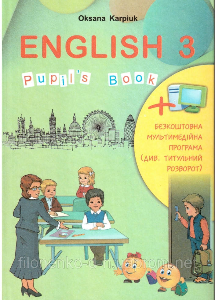 Гдз oksana karpiuk english pupils book 8