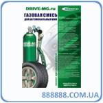 Газ для подкачки колес DRIVE MG, Украина