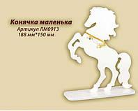 Декоративная фигура Лошадь маленькая. СИМВОЛ 2014 года.