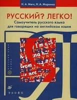Русский? Легко! Самоучитель русского языка (для говорящих на английском языке)  Автор: Маркина Н. А.