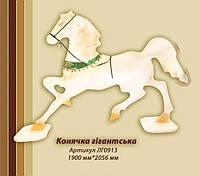Декоративная фигура Лошадь гигантская. СИМВОЛ 2014 года.