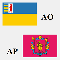 Грузоперевозки Ужгород - Запорожье