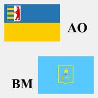 Грузоперевозки Ужгород - Сумы