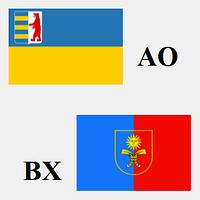 Грузоперевозки Ужгород - Хмельницкий