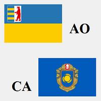 Грузоперевозки Ужгород - Черкассы