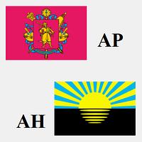 Грузоперевозки Запорожье - Донецкая область