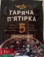 Смесь перцев горошек Юна, 15 гр