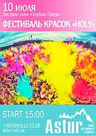 Фестиваль фарб Holi Fest в Сумах!