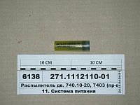 Распылитель дв. 740.10-20, 7403 (пр-во ЯЗДА)