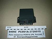 Реле поворотов РС951А с защитой от КЗ (Пенза)