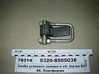 Скоба углового запора в сб. (пр-во КАМАЗ)