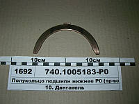 Полукольцо подшипн нижнее Р0 (пр-во ДААЗ)