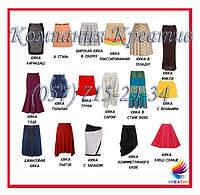 Юбки разных моделей и длины под заказ (от 50 шт)